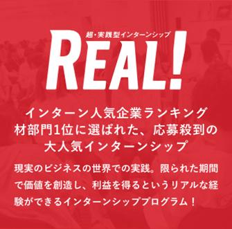 株式会社Legaseedの超・実践型インターシップ「REAL!」ページへのリンク1