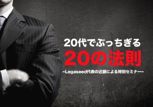 代表近藤特別セミナー「20代でぶっちぎる20の法則」ページへのリンク