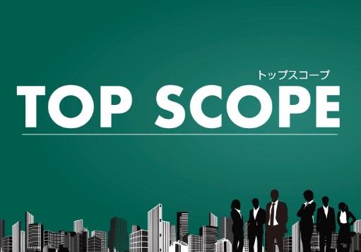 社会で活躍する経営者や人事のトークセッション「TOP SCOPE」ページへのリンク