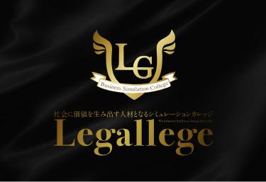 社会に価値を生み出す人材となるシミュレーションカレッジLegallege