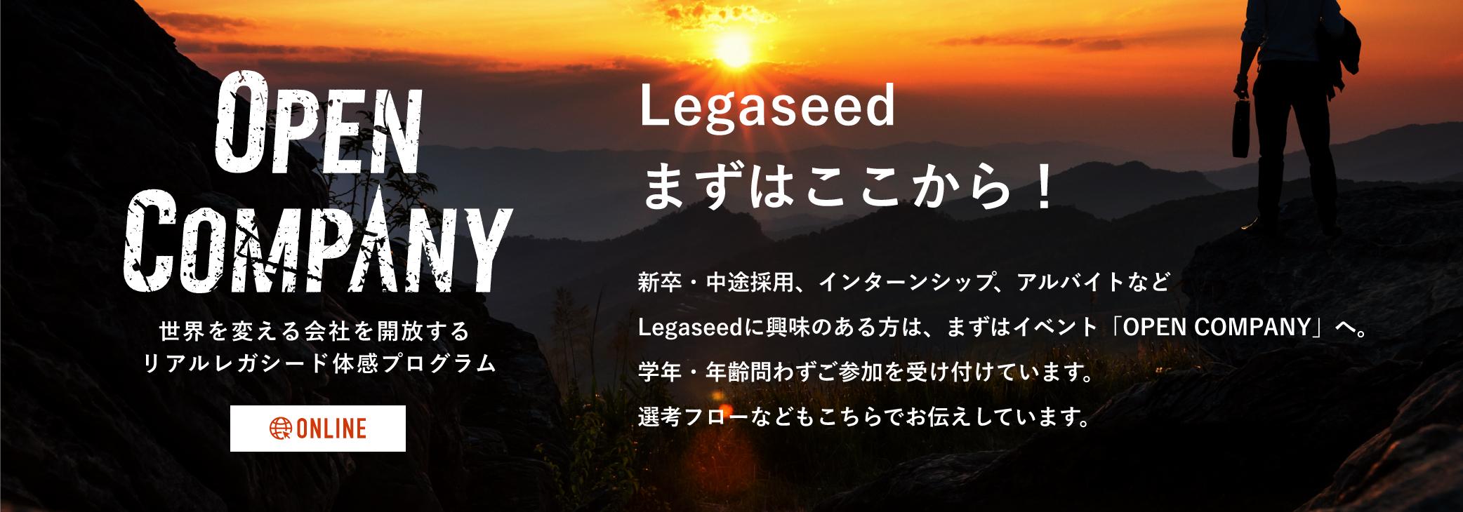 株式会社Legaseedの「OPEN COMPANY」ページへのリンク