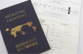 パスポートのような株式会社Legaseedのパンフレット